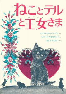 Clyde Robert Bulla, The Valentine Cat, Crowell, 1959. Illustrations by eonard Weisgard