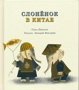 Baby Elephant Goes To China - Sesyle Joslin, illustrations by Leonard Weisgard