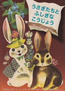 The Funny Bunny Factory, Grosset & Dunlap, 1950, republished by Penguin Random House-Kogakusha publishing